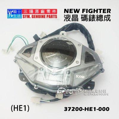 YC騎士生活_SYM三陽原廠 碼表總成 NEW FIGHTER 150 儀錶 儀表版 碼錶 速度表 液晶 HE1 新戰將