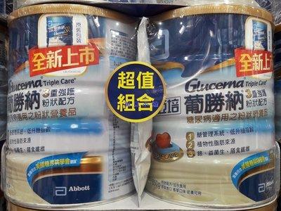 美兒小舖COSTCO好市多代購~ENSURE 亞培 葡勝納三重強護粉狀配方(850gx2罐+52gx3包)超取60元