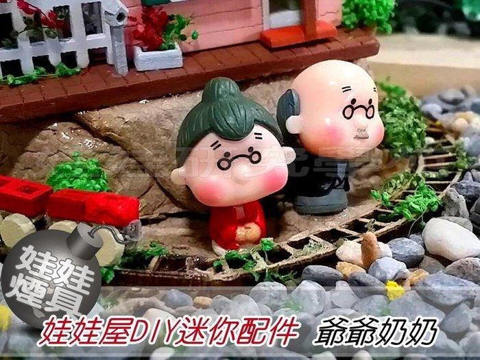 ㊣娃娃研究學苑㊣滿499元免運費 創意DIY 娃娃屋DIY迷你配件 爺爺奶奶  一組售(DIY128)