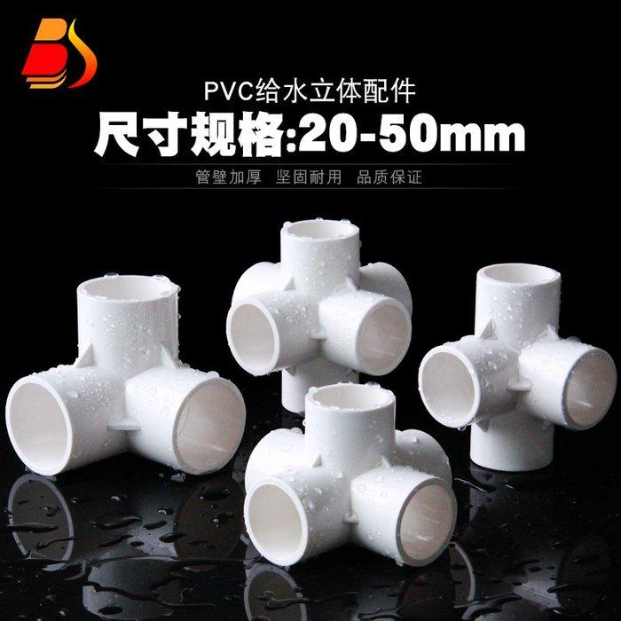 衣萊時尚-PVC立體三通四通五通六通90度直角架子接頭給水管 20 25 32 40 50(選項不同價格不同請諮詢喔)