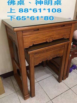 土城二手家具-花梨木、時尚吉祥款、高質感佛桌、神明桌、上下桌、佛桌、招財進寶、佛櫥、神明彩、佛聯