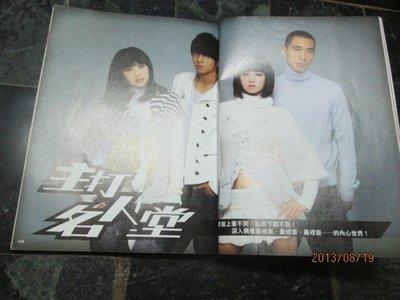 影視書籍 2007年 我愛大明星!蔡依林 羅志祥 黃立行 楊丞琳
