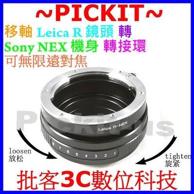 精準版移軸Tilt Leica R LR 萊卡鏡頭轉Sony NEX E-MOUNT機身轉接環NEX3 NEX5 NEX6 6Y 5R A7 A7R 7 7R