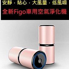 [超級車庫]家車兩用空氣淨化器 第二代Figo空氣清淨機 負離子 USB接孔 清淨器 淨化機 淨化盒子 淨化 空氣清淨