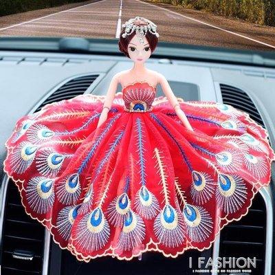 擺飾品 汽車創意個性女士大紅孔雀蕾絲網...