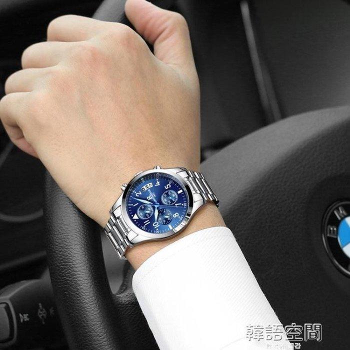 手錶男士運動石英非機械防水時尚皮帶夜光精鋼帶男錶手腕錶