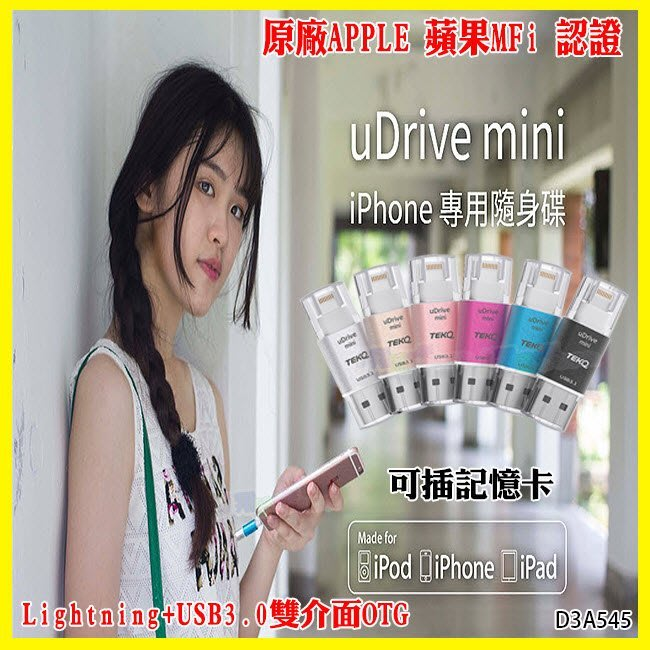 uDrive mini 原廠蘋果MFi認證OTG隨身碟 記憶卡 讀卡機 ipad air mini iPhone X XR XS max 6s 7 8 plus