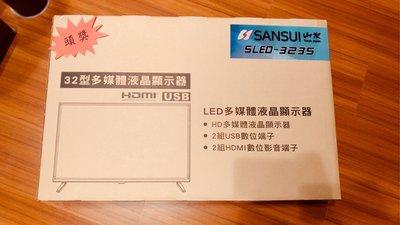 【全新未拆封】[抽獎獎品]日本品牌-山水SANSUI SLED-3235 32吋LED液晶顯示器