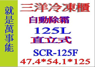*萬事能*125公升【台灣三洋 自動除霜 直立式 冷凍櫃】SCR-125F做生意好幫手另售SCR-250F