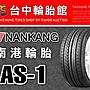【台中輪胎館】NAKANG AS- 1 南港輪胎 AS1 2...
