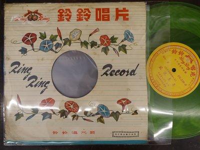 【柯南唱片】台日語笑科話劇//風流夫妻//qaa>>10吋LP