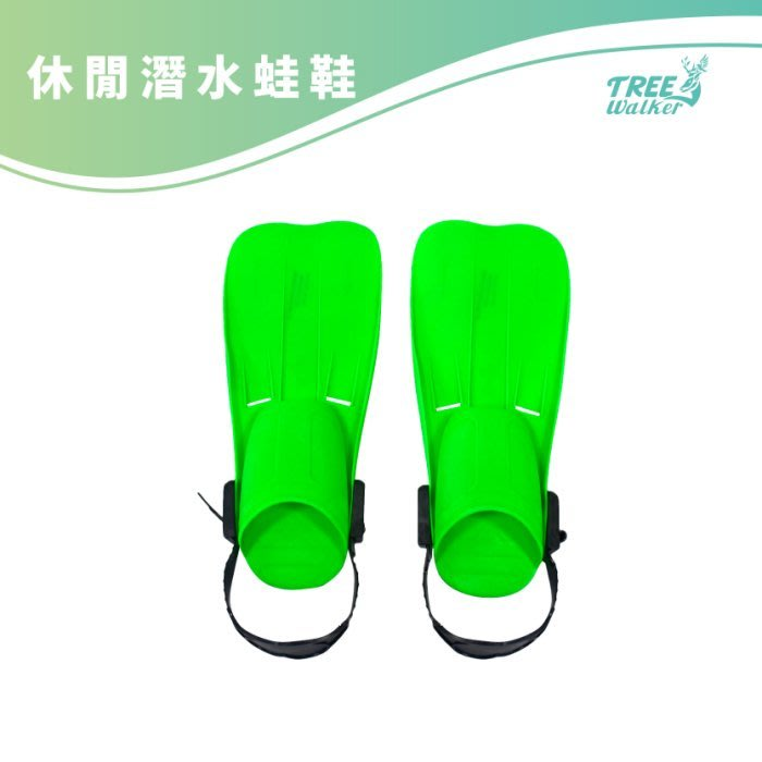 【Treewalker露遊】休閒潛水蛙鞋 塑膠蛙鞋 硬蛙鞋 兒童蛙鞋 孩童尺寸 小蛙鞋 浮潛潛水配備輔具