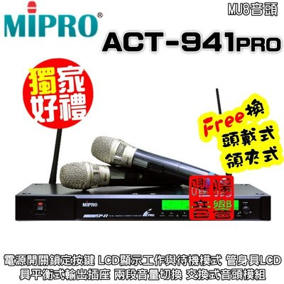 ~曜暘~ MIPRO ACT-941PRO 嘉強 無線麥克風組 手持可免費更換頭戴or領夾麥克風 再享獨家好禮
