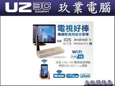 『嘉義U23C全新附發票』人因 無線HDMI 同步分享棒 MD3056DV 電視好棒 Air Stick 2.4G/5G