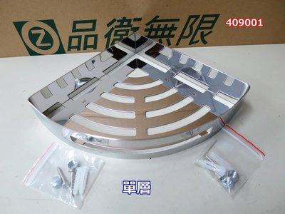 SUS304不銹鋼鏡光 單層鋼板置物架 三角鋼板架 浴室轉角架 001