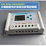 【Sun】太陽能充放電控制器 SL03- 4810A 10A...