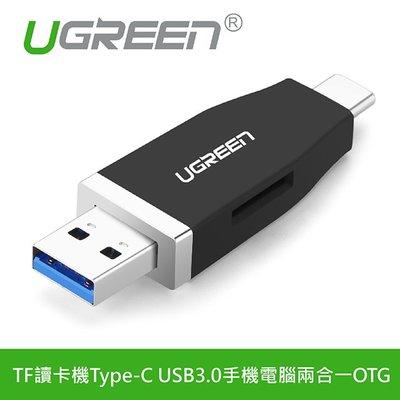 ~協明~ 綠聯 TF讀卡機Type-C USB3.0手機電腦兩合一OTG / 30359