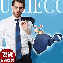 .°。.☆小婷來福*.。°K1320領帶手打領帶8CM寬版領帶領帶,單領帶售價150元