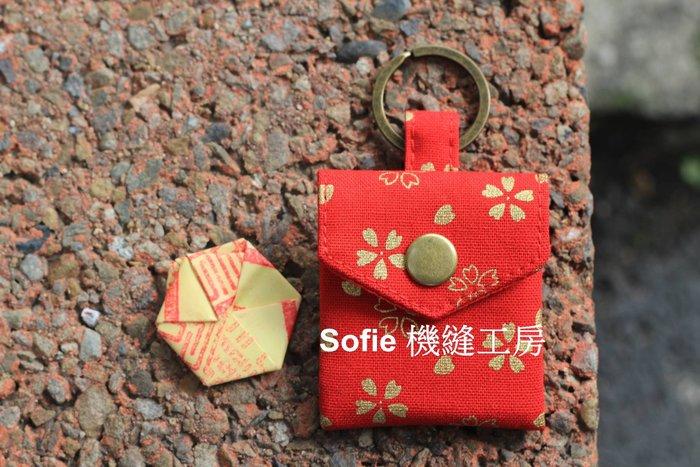 Sofie 機縫工房【浪漫櫻花】迷你版鑰匙圈平安符袋 5.5x6.5公分 符令袋 紅色香火袋 手工護身符袋 手作避邪草袋