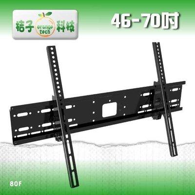 【快樂桔子壁掛架】80F電漿液晶電視壁掛架~台灣製造~5段可調耐重型42~70保固10年鴻海機可適用