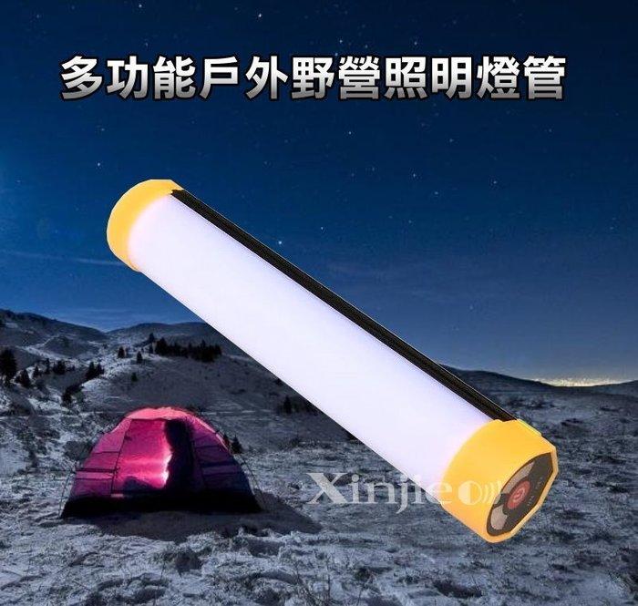 宇捷【B74】便攜式 多功能LED 燈管 工作燈 露營燈 戶外照明 緊急照明 登山 露營