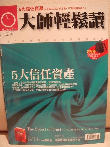 近全新經營管裡雜誌【大師輕鬆讀】第 216 期,無底價!免運費!