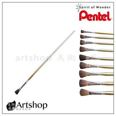 【Artshop美術用品】Pentel 飛龍 馬毛水彩筆 (平) 6號