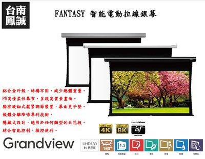~台南鳳誠音響~GRANDVIEW FANTASY 智能電動拉線銀幕~有多種尺寸~來電優惠價~