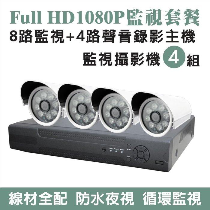 全方位科技-免運監視器套餐 8路錄影監控DVR主機 SONY紅外線攝影機1080P*4 AHD TVI CVI 遠端監控