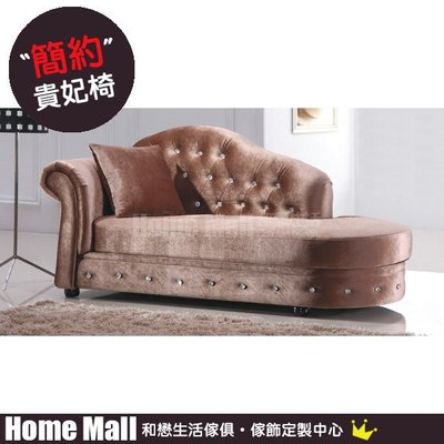 HOME MALL~西亞咖啡貴妃椅(左) $8300 (雙北市免運費)6B