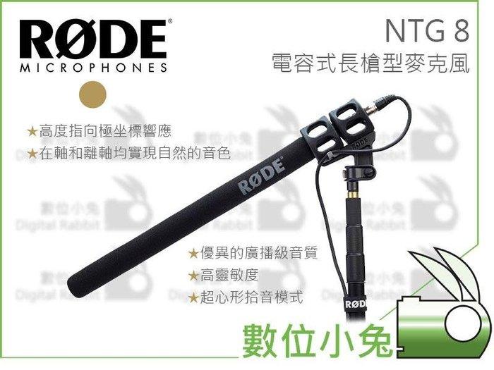 數位小兔【RODE NTG8 電容式長槍型麥克風】指向型 Shotgun 收音 錄影 輕量 NTG 2 3 4+ 專業