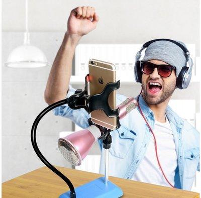 【 桌面手機麥克風架】唱吧手機麥克風支架 同時夾手機支架 桌面式主播防噴支架 天籟K歌