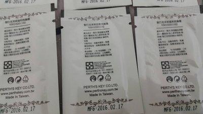 Perths key 柏司金  聖芭克茉莉洗面霜2G.2016/2製造