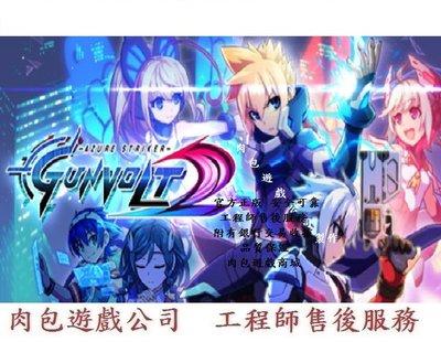 PC版 官方正版 繁體中文 肉包遊戲 蒼藍雷霆鋼佛特爪 STEAM Azure Striker Gunvolt 2