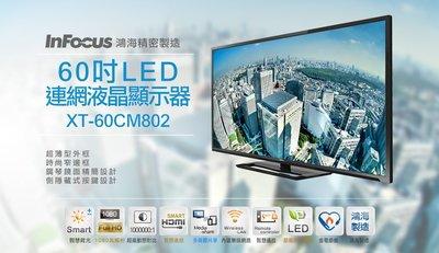 高雄 電視出租 60吋 Infocus XT-60CM802 液晶電視 租電視 音響 投影機 筆電 筆記型電腦 出租
