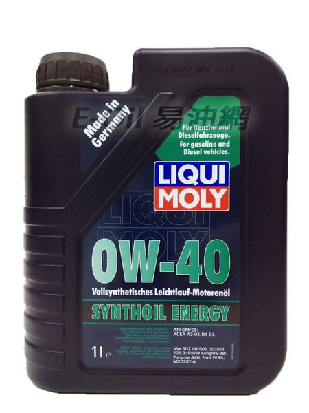 【易油網】德國原裝 LIQUI MOLY 0W-40 0W40 全合成 機油 汽柴油均可使用 超耐磨又省油【缺貨】