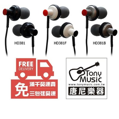 ☆唐尼樂器︵☆ Superlux HD381 HD381B HD381F 入耳式 耳道式 舞台 錄音 監聽耳機
