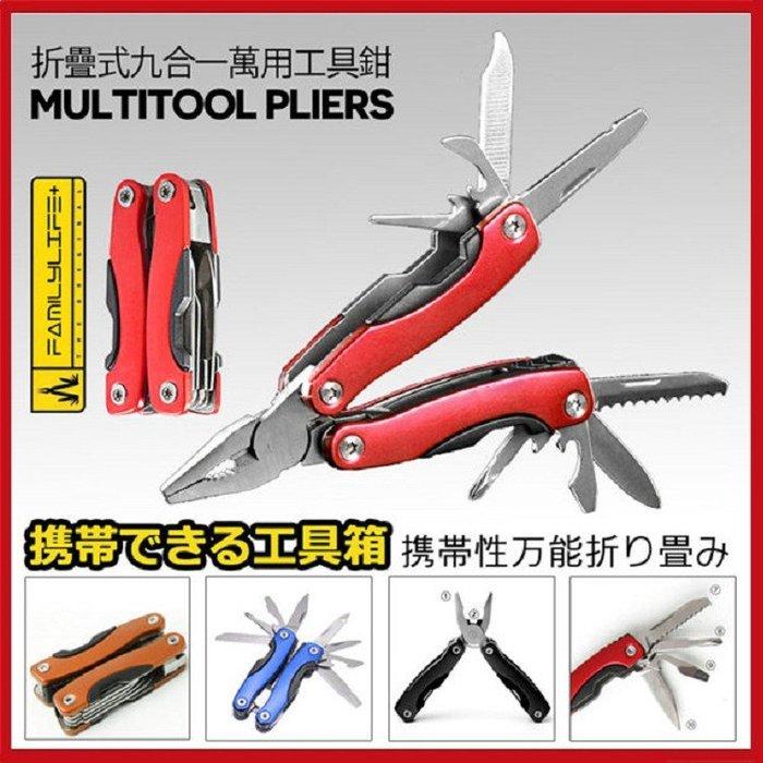 折疊式九合一萬用工具鉗(FL-046) 戶外登山 露營 居家修繕工具【KB03002】JC雜貨