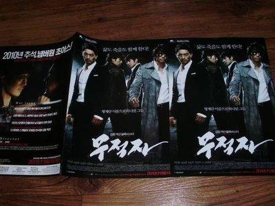 朱鎮模 宋承憲 最新電影《無敵者》韓國原版宣傳單-B