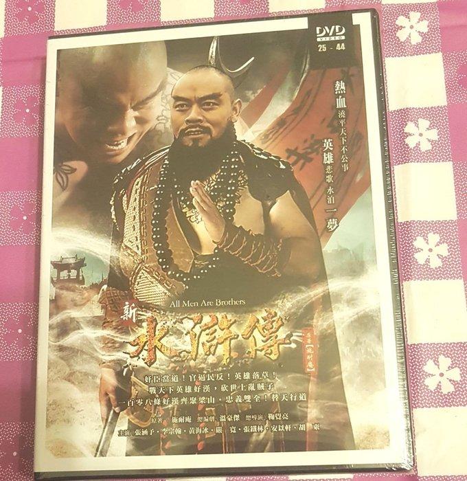 水滸傳25-44集DVD