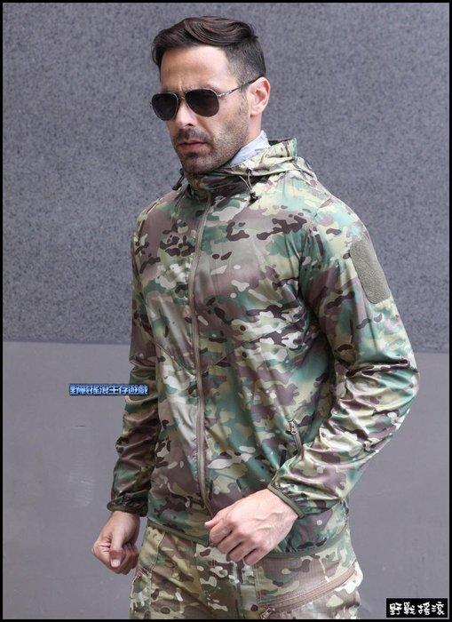 【野戰搖滾-生存遊戲】魔蠍迷彩連帽皮膚衣【Multicam】防曬風衣CP迷彩外套多地形迷彩服雨衣防水夾克