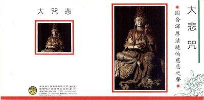 妙蓮華 CG-4008 台語佛經課誦-大悲咒