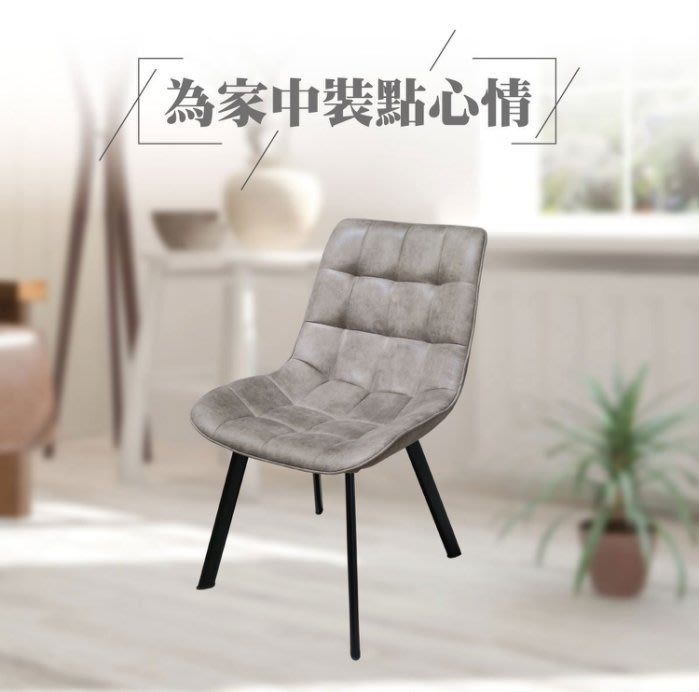HU簡約傢居 亞伯格餐椅 書桌椅 休閒椅 網紅椅 化妝椅 造型椅 咖啡椅 電腦椅