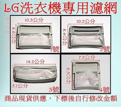 LG洗衣機濾網 . LG洗衣機棉絮過濾網 . LG洗衣機過濾網 洗衣機濾網