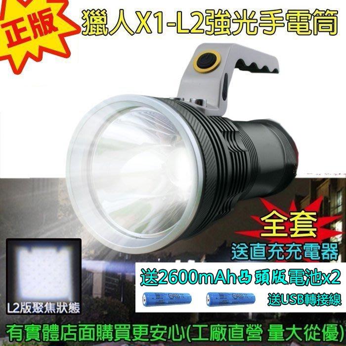 27065-137-雲蓁小屋【獵人X1 L2強光手電筒】工作燈 手電筒 手提燈 釣魚燈 頭燈 照明設備(附凸頭版電池)