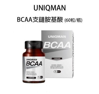 【佾站】UNIQMAN BCAA支鏈胺基酸 素食膠囊 (60粒/瓶) 24h出貨