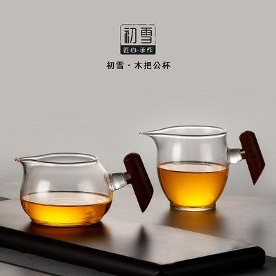 玻璃公道杯帶把純手工臺灣公杯木把透明分茶器木手柄功夫茶具配件  衣品居 YPJ