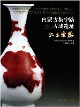 2【瓷器 收藏 鑒賞】內蒙古集甯路古城遺址:出土瓷器