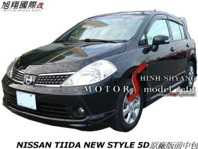 NISSAN TIIDA NEW STYLE 5D SR原廠版4件中包空力套件06-10 (前+後中包+側裙)