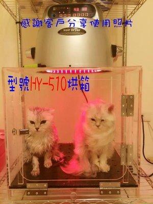 翔仁寵物工坊【鴻鷹HY-510專業寵物烘箱+DE-511鴻鷹紅外線烘頭】迷你犬貓適用